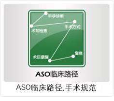 ASO临床路径